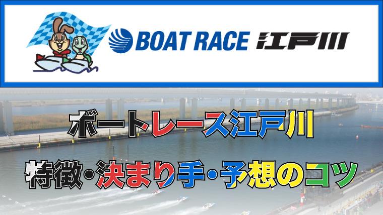 ボートレース江戸川(江戸川競艇場)で予想を立てる時のコツ・ポイント