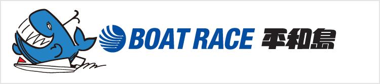 ボートレース平和島(平和島競艇場)ロゴ
