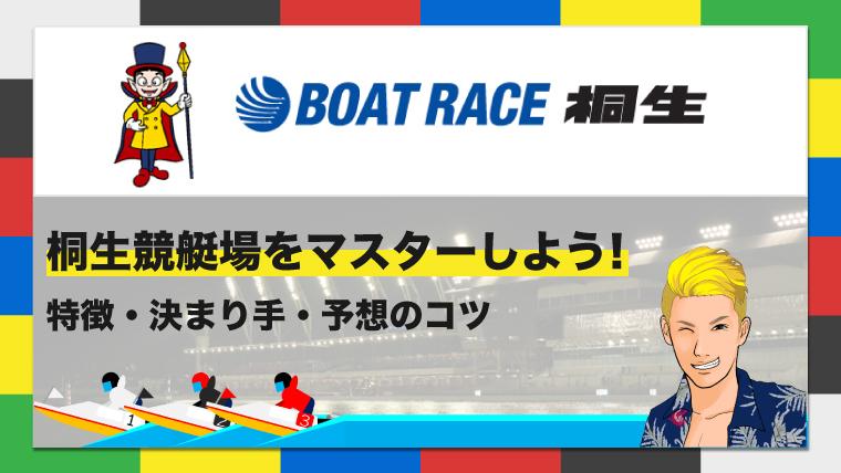 ボートレース桐生競艇場の特徴・決まり手・予想のコツ|桐生競艇場をマスターしよう!