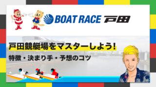 ボートレース戸田競艇場の特徴・決まり手・予想のコツ|戸田競艇場をマスターしよう!
