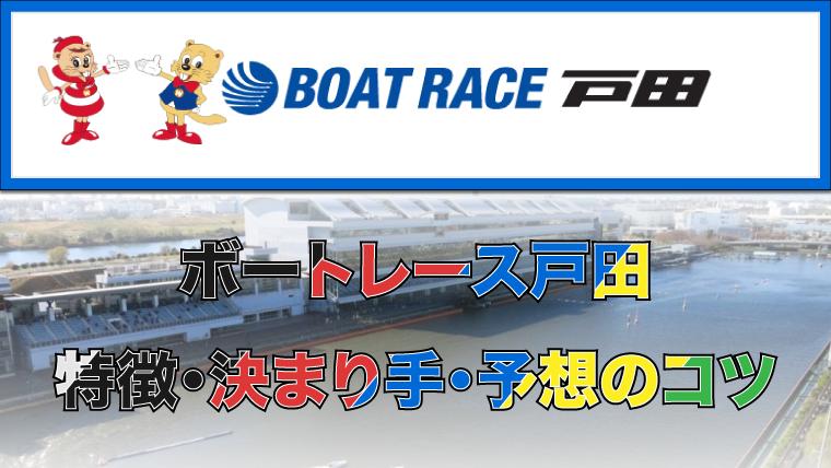 ボートレース戸田(戸田競艇場)で予想を立てる時のコツ・ポイント