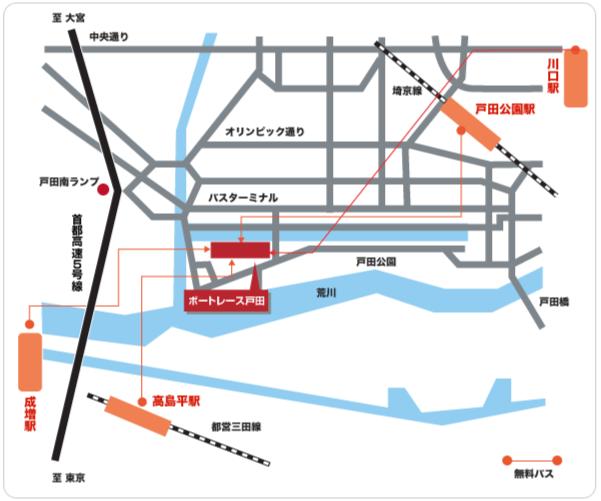 ボートレース戸田(戸田競艇場)の周辺地図