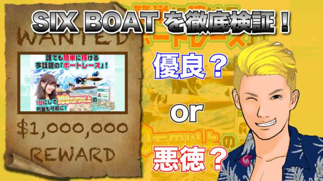 SIXBOAT(シックスボート)を検証したら優良競艇予想サイトだったぞ!口コミ・予想からガチ検証してみた!