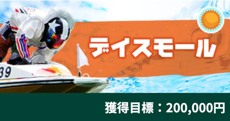 SIX BOAT(シックスボート)の有料プラン「デイスモール」イメージ