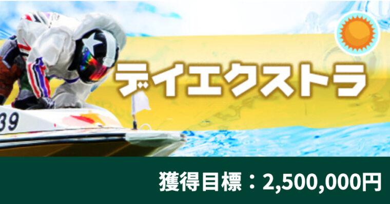 SIX BOAT(シックスボート)の有料プラン「デイエクストラ」イメージ
