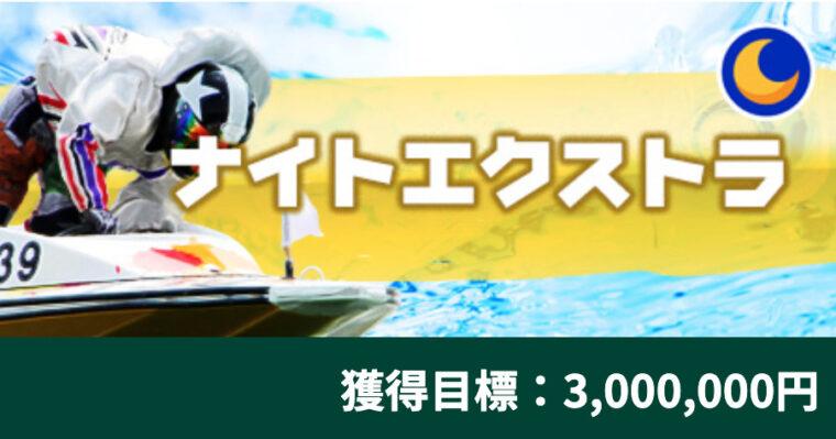 SIX BOAT(シックスボート)の有料プラン「ナイトエクストラ」イメージ