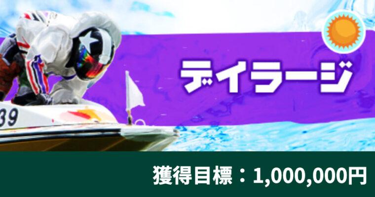 SIX BOAT(シックスボート)の有料プラン「デイラージ」イメージ