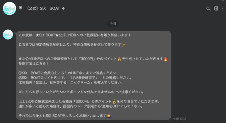 SIX BOAT(シックスボート)のLINE@あいさつメッセージ
