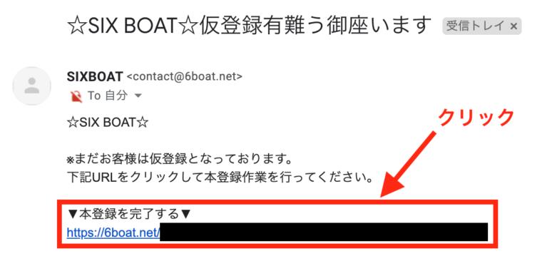 SIX BOAT(シックスボート)の仮登録完了メール