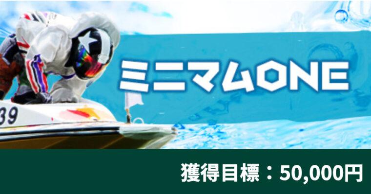 SIX BOAT(シックスボート)の有料プラン「ミニマムONE」イメージ