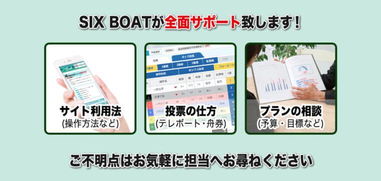 SIX BOAT(シックスボート)のサポート内容