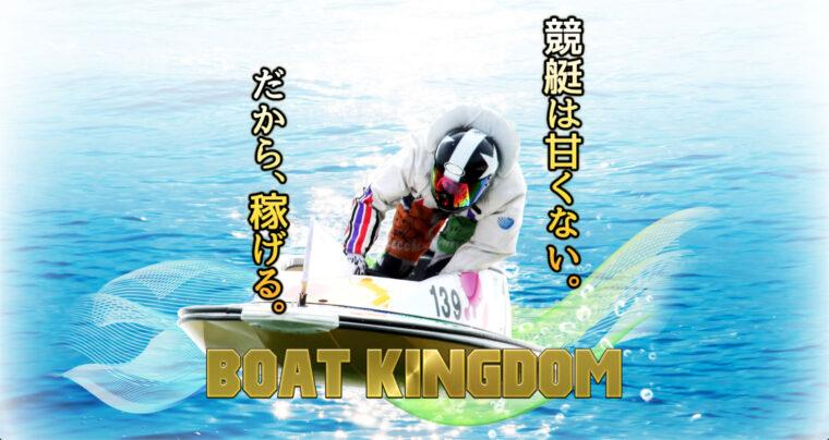 ボートキングダム(BOAT KINGDOM)の公式ページ