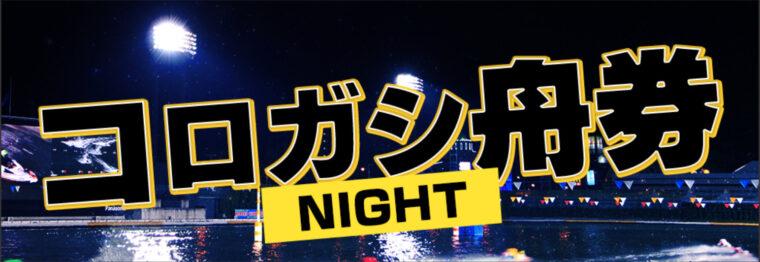 船の時代の有料プラン「コロガシ舟券NIGHT」イメージ