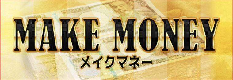 船の時代の有料プラン「MAKE MONEYメイクマネー」イメージ