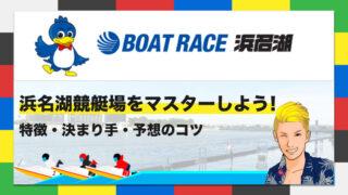 ボートレース浜名湖競艇場の特徴・決まり手・予想のコツ|浜名湖競艇場をマスターしよう!