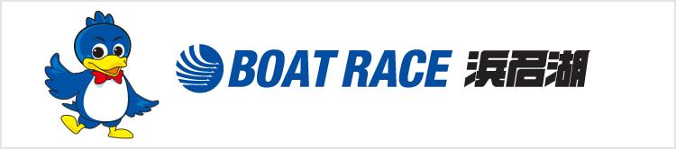 ボートレース浜名湖(浜名湖競艇場)ロゴ