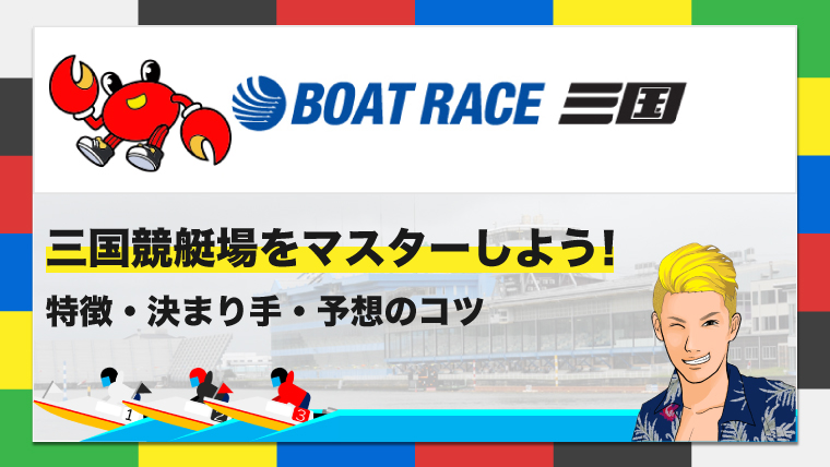 ボートレース三国競艇場の特徴・決まり手・予想のコツ 三国競艇場をマスターしよう!