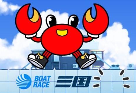 ボートレース三国のマスコットキャラクター:カニ坊