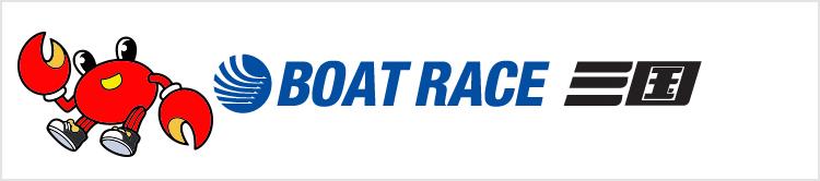 ボートレース三国ロゴ