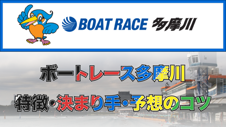 ボートレース多摩川(多摩川競艇場)で予想を立てる時のコツ・ポイント