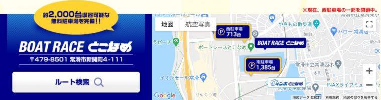 ボートレース常滑の周辺地図