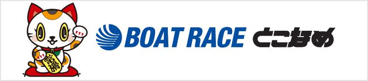 ボートレース常滑(常滑競艇場)ロゴ