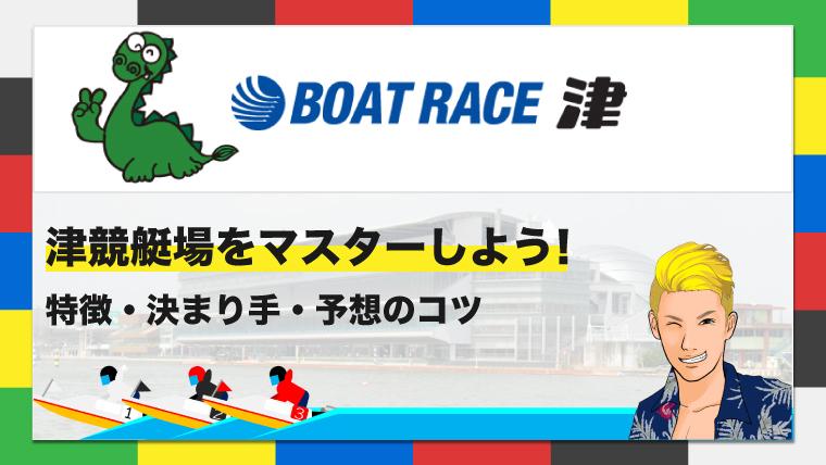 ボートレース津競艇場の特徴・決まり手・予想のコツ|津競艇場をマスターしよう!