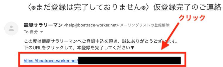 競艇サラリーマンの仮登録完了メール