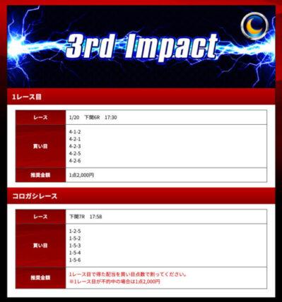 競艇インパクト(競艇IMPACT)1月20日の有料プラン「3rd Impact(ナイター)」:公開情報