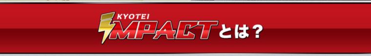 競艇インパクト(競艇IMPACT)の稼げる根拠・理由