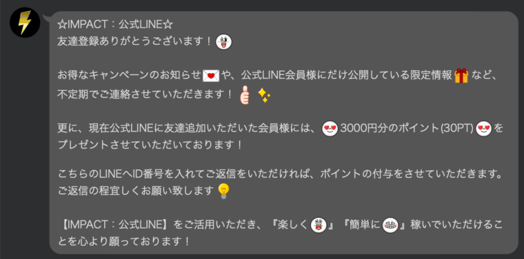 競艇インパクト(競艇IMPACT)のLINE@あいさつメッセージ