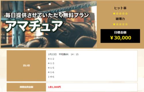 競艇チャンピオン(競艇CHAMPION)1月23日の無料予想:公開情報