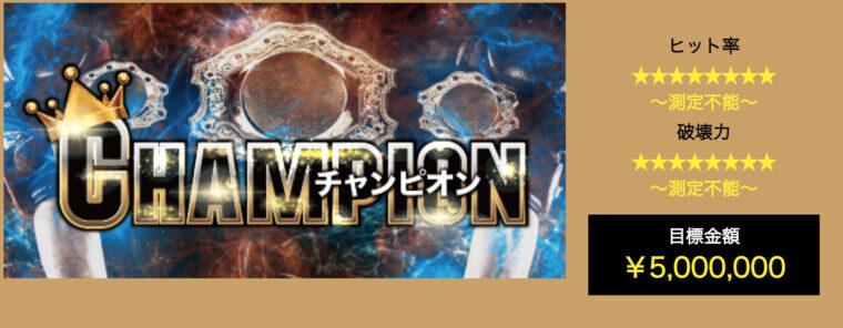 競艇チャンピオン(競艇CHAMPION)の有料プラン「チャンピオン」イメージ