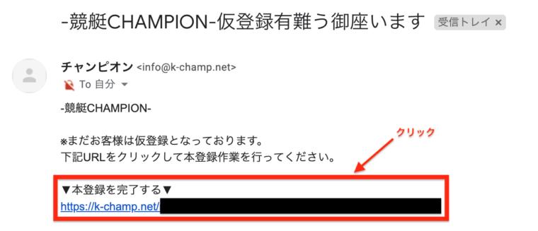競艇チャンピオン(競艇CHAMPION)の仮登録完了メール