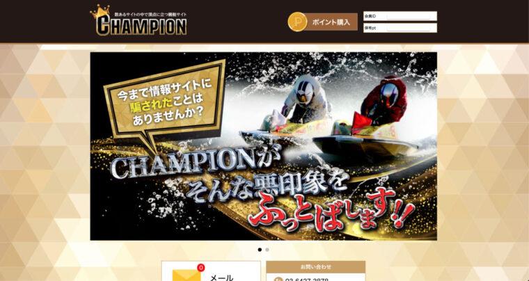 競艇チャンピオン(競艇CHAMPION)の会員ページ