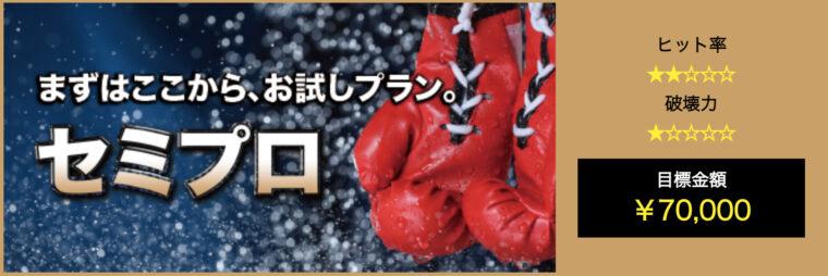 競艇チャンピオン(競艇CHAMPION)の有料プラン「セミプロ」イメージ