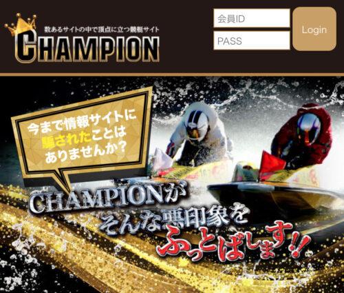 競艇チャンピオン(競艇CHAMPION)