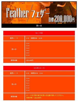 競艇BULL(競艇ブル)の1月23日有料プラン「Feather/フェザー」:公開情報