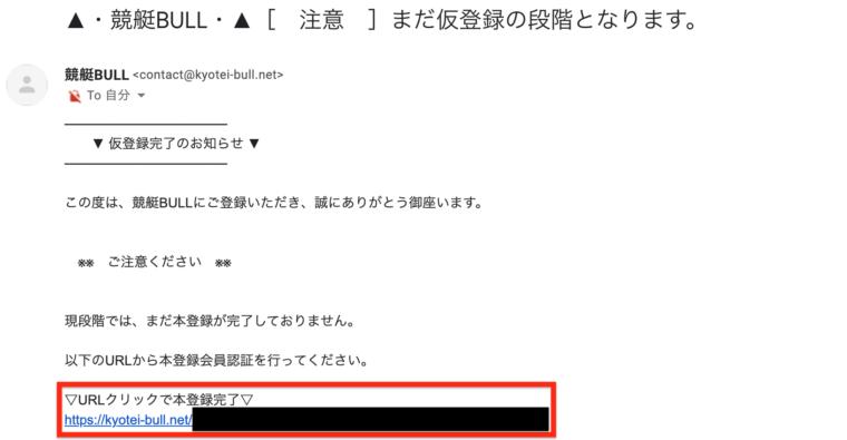 競艇BULL(競艇ブル)の仮登録完了メール