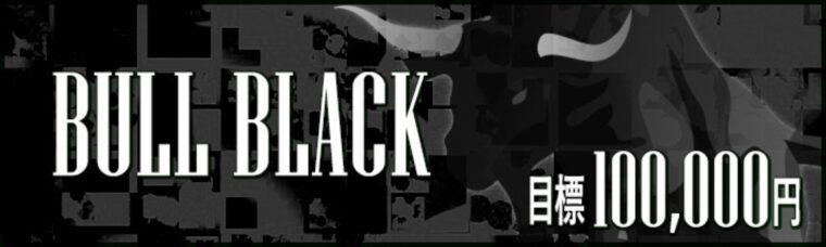 競艇BULL(競艇ブル)の有料プラン「BULL BLACK」イメージ