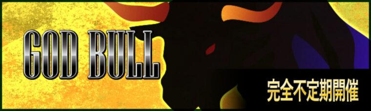 競艇BULL(競艇ブル)の有料プラン「GOD BULL」イメージ