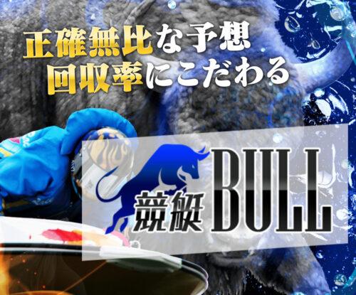 競艇BULL(競艇ブル)