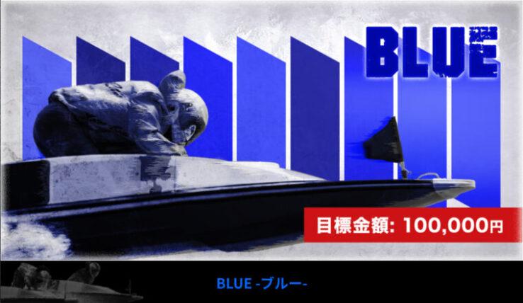 競艇ライナー(LINER)の有料プラン「BLUE(ブルー)」イメージ