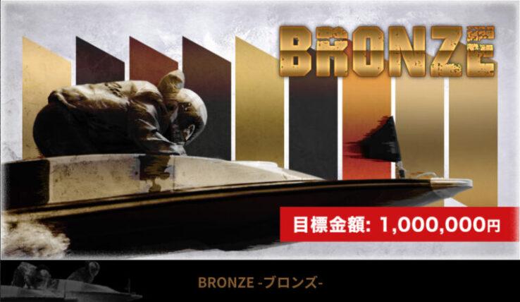 競艇ライナー(LINER)の有料プラン「BRONZE(ブロンズ)」イメージ