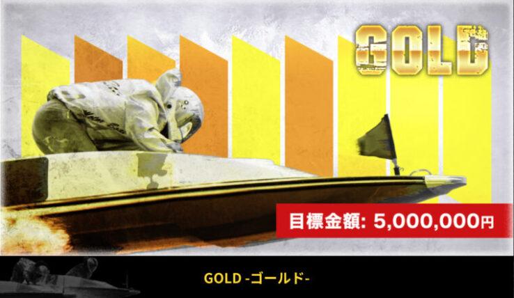 競艇ライナー(LINER)の有料プラン「GOLD(ゴールド)」イメージ