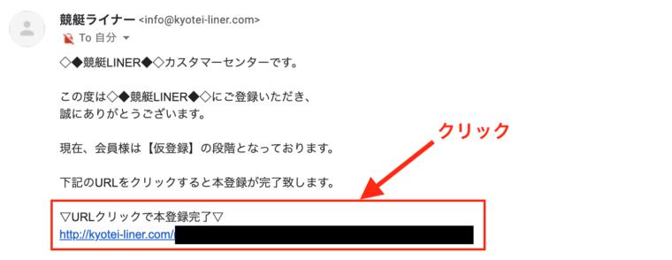 競艇ライナー(LINER)の仮登録完了メール
