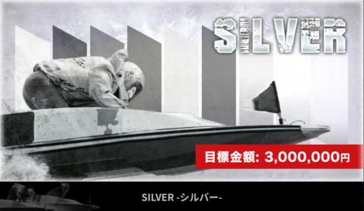 競艇ライナー(LINER)の有料プラン「SILVER(シルバー)」イメージ