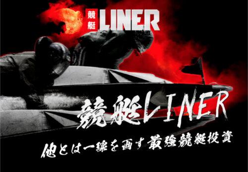 競艇ライナー(LINER)