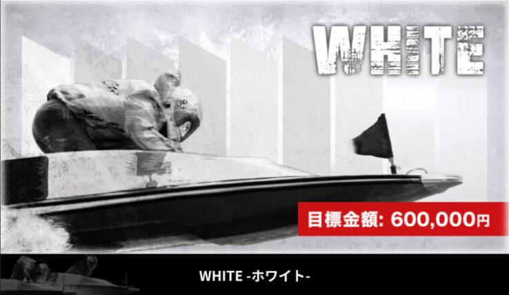 競艇ライナー(LINER)の有料プラン「WHITE(ホワイト)」イメージ
