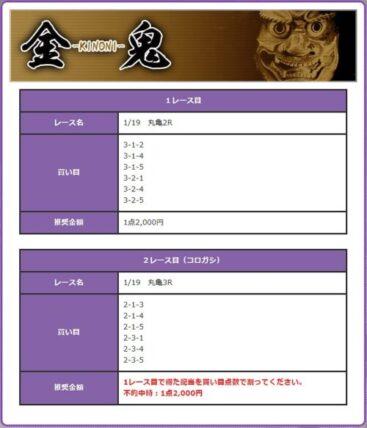 競艇オニアツ1月19日の有料プラン「金鬼」:公開情報